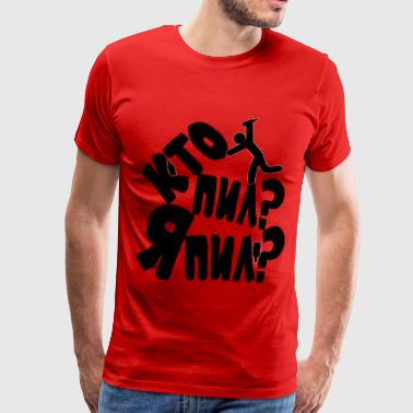 I am NOT Drunk (Oh Yes I Am) - Men's Premium T-Shirt