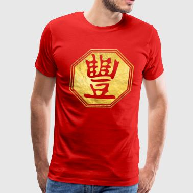 Abudance Feng Shui Symbol in bagua shape - Men's Premium T-Shirt