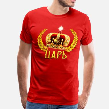 Русский 02 ЦАРЬ tzar King Koenig Crown Korona party Russia - Men's Premium T-Shirt