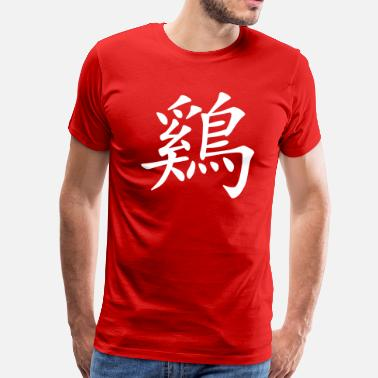 Chinese Characters Chinese Zodiac Rooster Character - Men's Premium T-Shirt