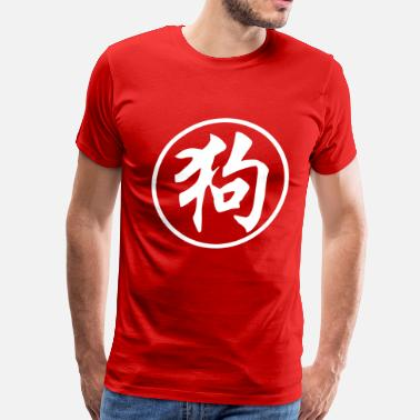 Dog Chinese Letter Year Of The Dog Symbol - Men's Premium T-Shirt