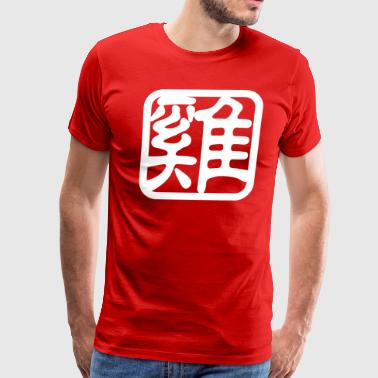Chinese Zodiac Rooster Symbol - Men's Premium T-Shirt