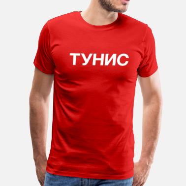 Tunisia TUNISIA 2018 - Men's Premium T-Shirt