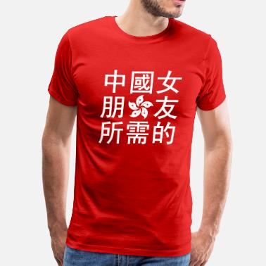 Hk Funny Looking for a Chinese Girlfriend (HK Edition) - Men's Premium T-Shirt