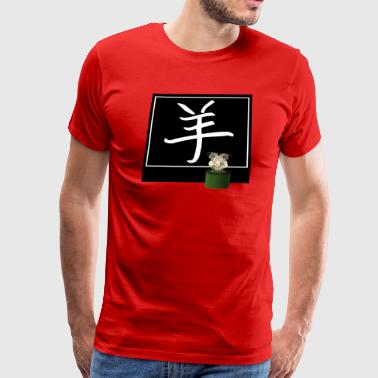Chinese Year of The Sheep Goat - Men's Premium T-Shirt
