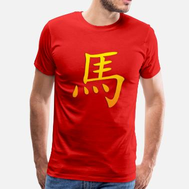 Asian Sign Asian Oriental Chinese Zodiac Horse Sign - Men's Premium T-Shirt