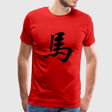 Asian Oriental Chinese Zodiac Horse Symbol - Men's Premium T-Shirt