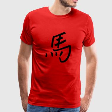 Chinese Zodiac Sign Horse - Men's Premium T-Shirt