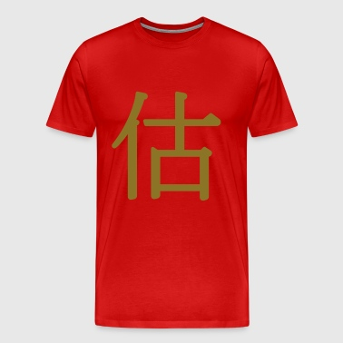 gù - gū 估 (second-hand) - Men's Premium T-Shirt