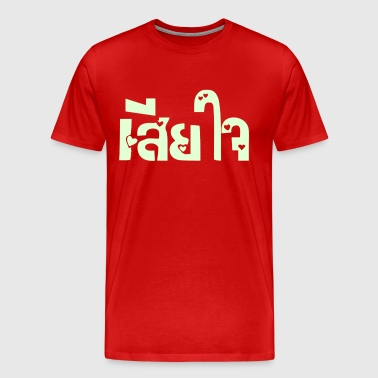 Very Sorry ~ Sia Jai in Thai Language Script - Men's Premium T-Shirt