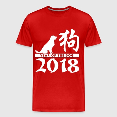 Year Of The dog 2018 - Men's Premium T-Shirt