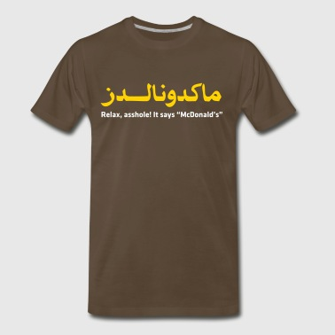 McDonalds in Arabic - Men's Premium T-Shirt