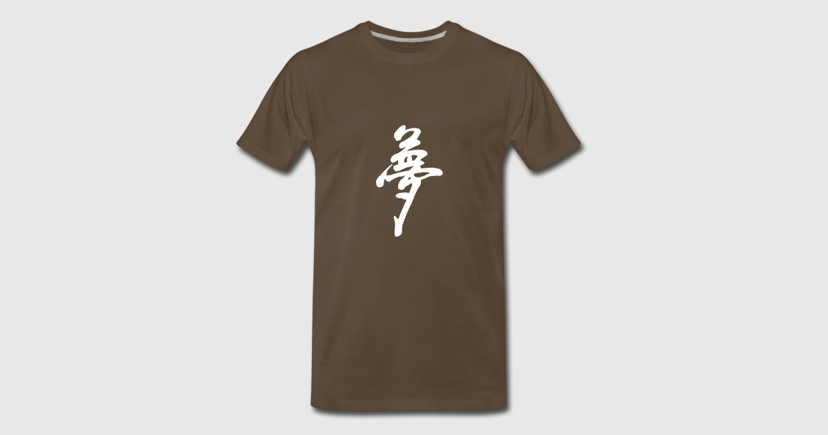 Dream Chinese Character By Tblarson Spreadshirt
