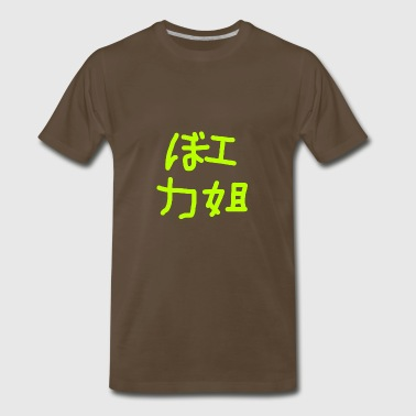 Meaningful Japanese Love Message - Men's Premium T-Shirt