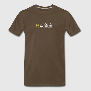 Chinese Zodiac Sign: Pisces - Men's Premium T-Shirt