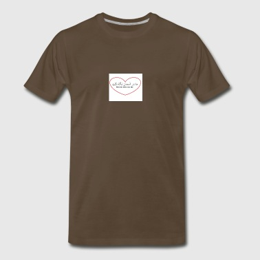 Baby Farsi/English...We look at same the same sky - Men's Premium T-Shirt