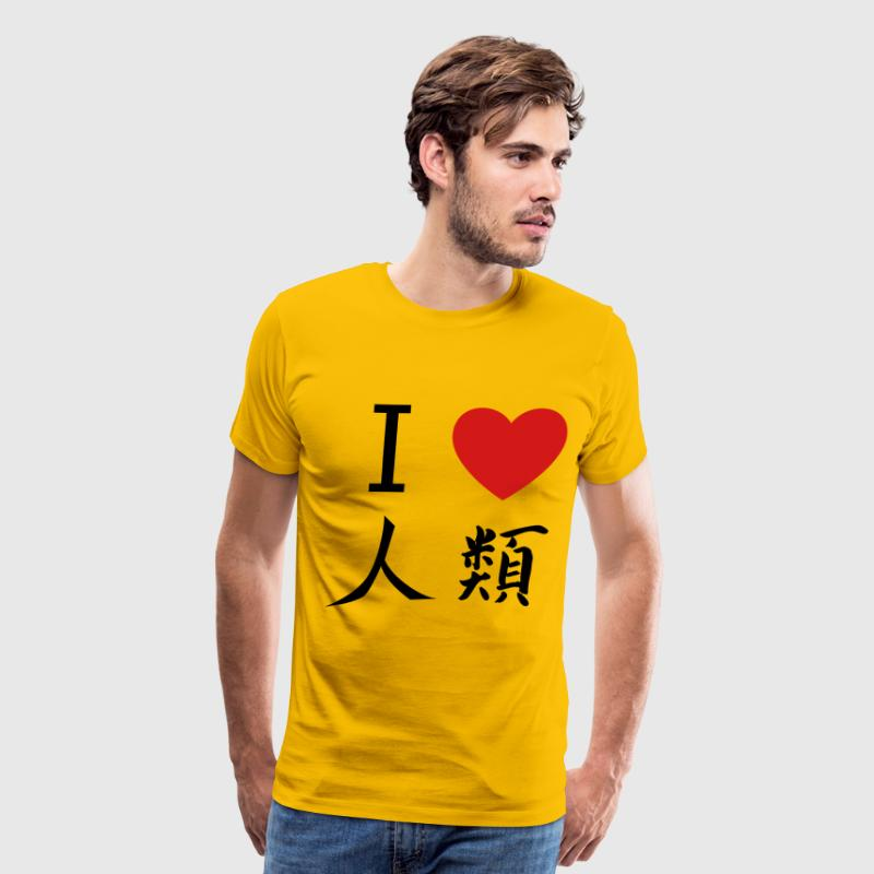 I Heart Imanity - Men's Premium T-Shirt