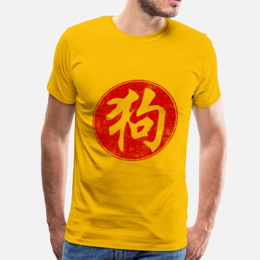Dog Chinese Letter Year Of The Dog - Men's Premium T-Shirt
