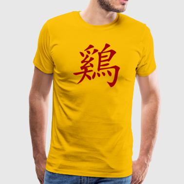 Chinese Zodiac Rooster Character - Men's Premium T-Shirt