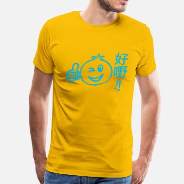 Cantonese Good Stuff! cyan Kids' Shirts - Men's Premium T-Shirt
