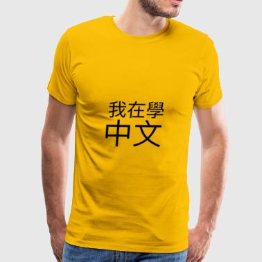 I'm Learning Chinese (traditional) - Men's Premium T-Shirt