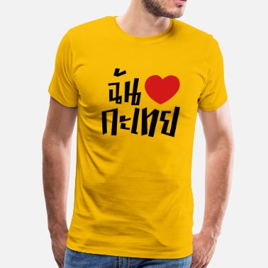 Sex Thai Language I Heart (Love) Kathoey (Ladyboy) // Thai Language - Men's Premium T-Shirt