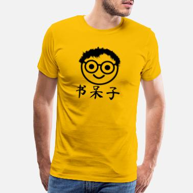 Writing Chinese characters for nerd including nerd face - Men's Premium T-Shirt