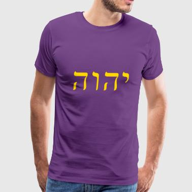 Yhwh YHWH Hebrew Text for Dark Fabric - Men's Premium T-Shirt