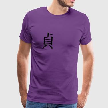 It Means Integrity Men's Purple Martial Arts T shi - Men's Premium T-Shirt