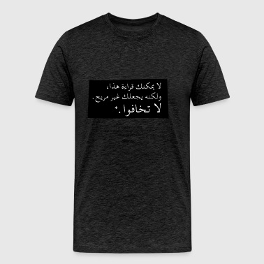 You can't read this... Anti-islamophobia design - Men's Premium T-Shirt