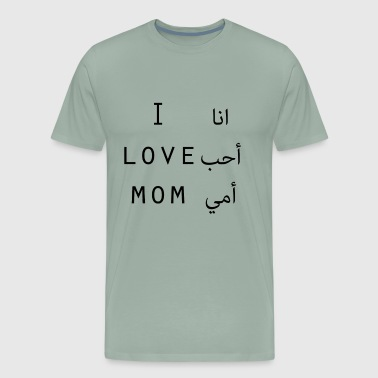I Love Mom T-Shirt for Girls, Boys,Teens, Men - Men's Premium T-Shirt