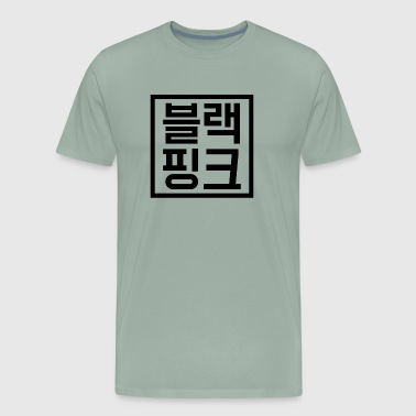 BLACKPINK Hangul Square (Black) - Men's Premium T-Shirt