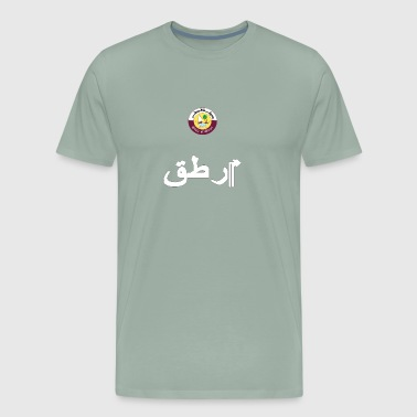 Qatar sport arabic design - Men's Premium T-Shirt