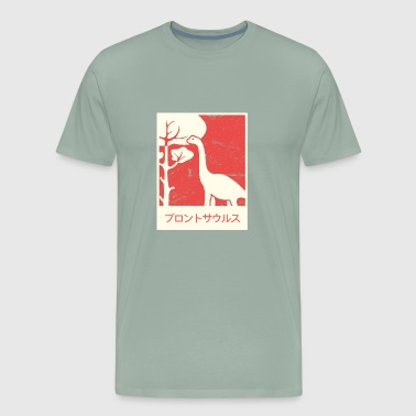 Brontosaurus Dinosaur In Japanese - Men's Premium T-Shirt