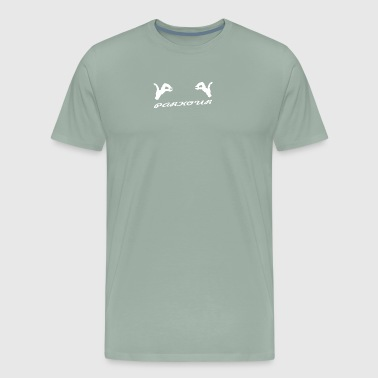 Parkour sport jump - Men's Premium T-Shirt