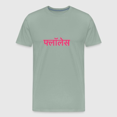 flawless hindi - Men's Premium T-Shirt