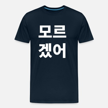 Get To Know South Korean Student - I Dont Know - Hangul - Men's Premium T-Shirt