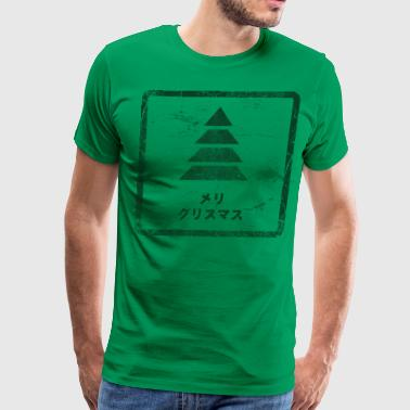 merry chirstmas tree with japanese kanji - Men's Premium T-Shirt