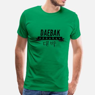 Korean Text Korean - daebak black text with 7 stars - Men's Premium T-Shirt