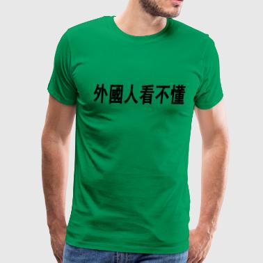 Foreigners Can't Read This - Chinese - Men's Premium T-Shirt