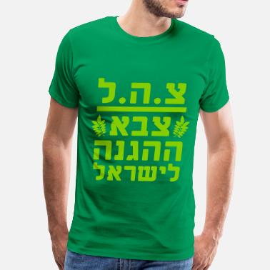 Zahal IDF Israel Defense Forces 2 - Heb - Men's Premium T-Shirt