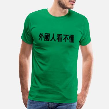 Chinese Foreigners Can't Read This - Chinese - Men's Premium T-Shirt