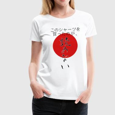 Very Cool Japanese Phrase - Women's Premium T-Shirt