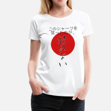 Japan Very Cool Japanese Phrase - Women's Premium T-Shirt