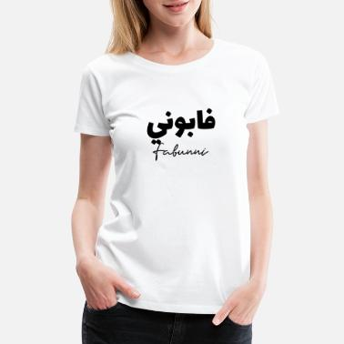 Language Fabunni calligraphy name - Women's Premium T-Shirt