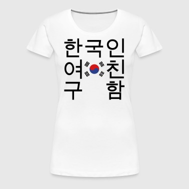 Looking for a Korean Girlfriend 한국인여친구함 - Women's Premium T-Shirt