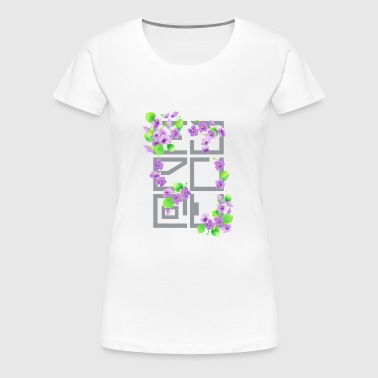 Watercolor Violets in Gray Pattern - Women's Premium T-Shirt