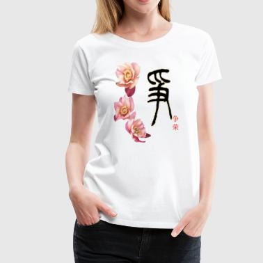 "Pink Peony flowers with Chinese text 争""&""争荣"" - Women's Premium T-Shirt"