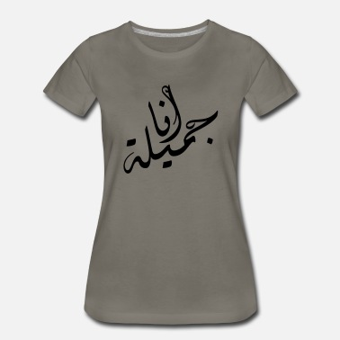 Beautiful انا جميلة I am Beautiful - Women's Premium T-Shirt