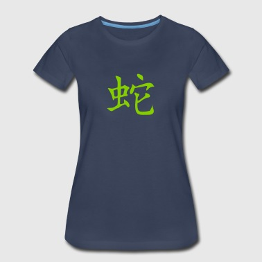 sign serpent snake chinese - Women's Premium T-Shirt